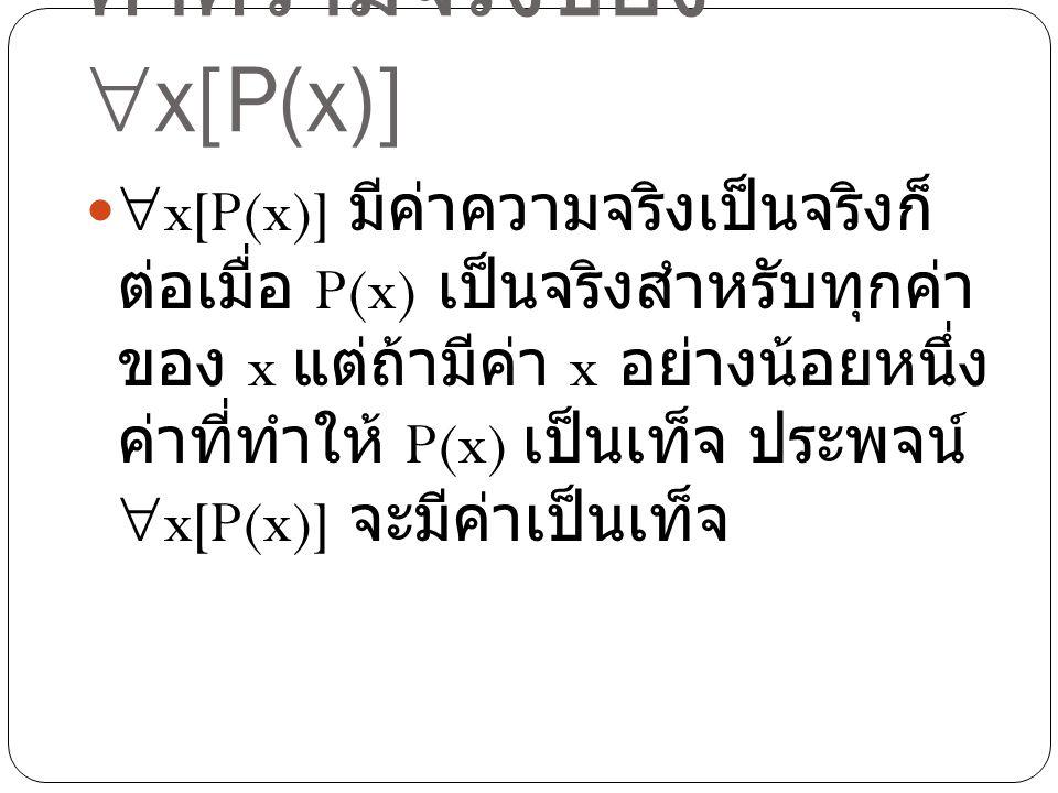 ค่าความจริงของ x[P(x)]